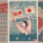 【香川】納税奉公 兵士と税金御国の力
